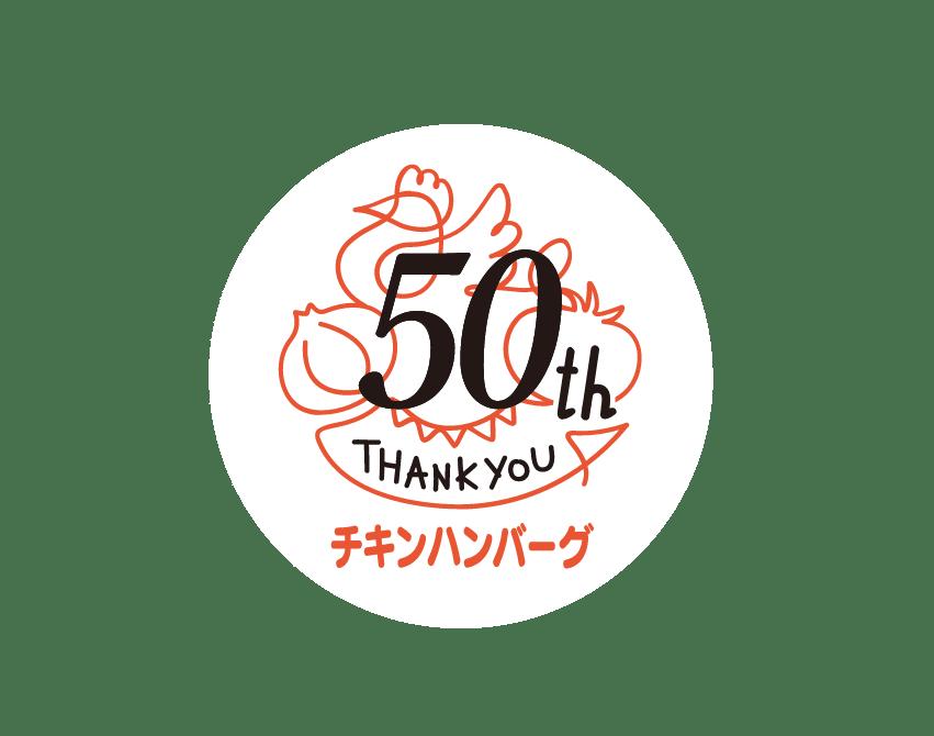 50th THANK YOU チキンハンバーグ